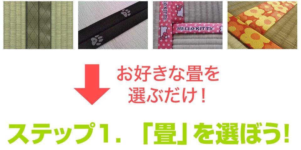 お好みの畳ヘリに交換可能です。無料と有料の豊富な種類取扱い。