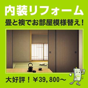 内装リフォーム 畳と襖でお部屋模様替え 大好評!39800円~