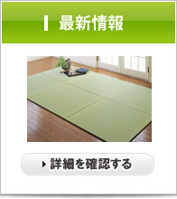神戸市西区の畳業者「ヤスオ畳店」の最新情報ページのバナー