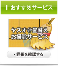 神戸市西区ヤスオ畳店の畳張り替え・お掃除クリーニングサービスのご案内ページのバナー