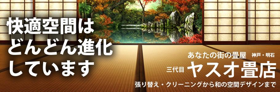 神戸・明石の畳屋さん『ヤスオ畳店』のトップページメイン画像。