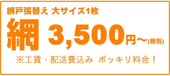 網戸張替え 大サイズ1枚3500円~税別 ※工賃・配送費込み