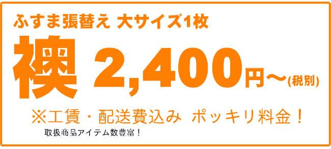 ふすま張替え 大サイズ1枚 2400円~税別 ※工賃・配送費込み