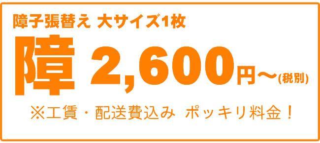 障子張替え大サイズ1枚2600円~税別 ※工賃、配送費込み