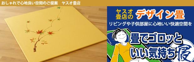 洋室や和モダンリビングにも最適なオシャレな畳床材をご紹介するページ。デザイン置き畳(プリント・楓柄)の画像。