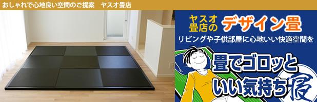 洋室や和モダンリビングにも最適なオシャレな畳床材をご紹介するページ。デザイン置き畳(合皮樹脂)の画像。