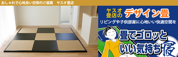 洋室や和モダンリビングにも最適なオシャレな畳床材をご紹介するページ。デザイン置き畳(合皮・麻)の画像。