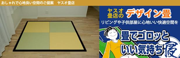 洋室や和モダンリビングにも最適なオシャレな畳床材をご紹介するページ。デザイン置き畳(和紙)の画像。