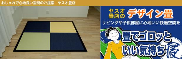 洋室や和モダンリビングにも最適なオシャレな畳床材をご紹介するページ。デザイン置き畳(和紙・デニム)の画像。