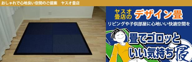 洋室や和モダンリビングにも最適なオシャレな畳床材をご紹介するページ。デザイン置き畳(デニム)の画像。