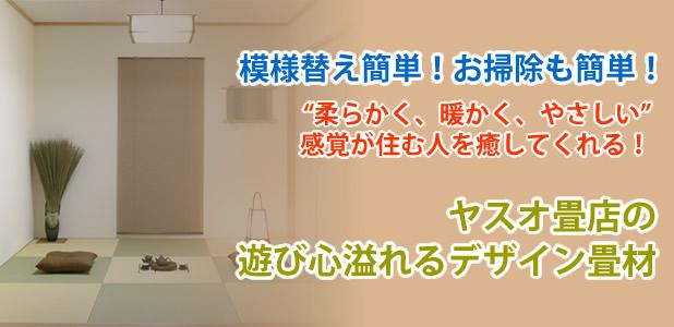 """模様替え簡単!お掃除も簡単!柔らかく、暖かく、やさしい""""感覚が住む人を癒してくれる!遊び心溢れるヤスオ畳店のデザイン畳材のページのバナー画像。"""