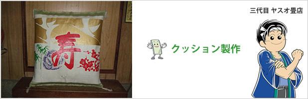 神戸市西区の(有)ヤスオ畳店の施工実績。畳を用いたクッション製作。