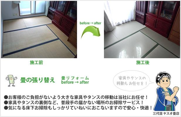 畳の張替え・畳リフォームの施工例。施工前、施工後のビフォーアフターの画像。明石市内の一般住宅。