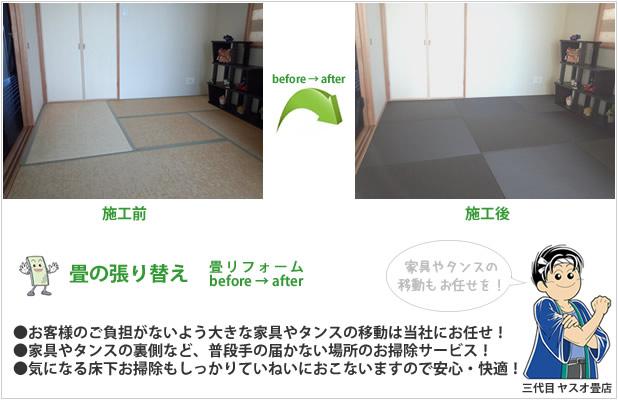 畳の張替え・畳リフォームの施工例。施工前、施工後のビフォーアフターの画像。神戸市内の一般住宅。
