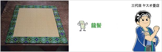 神戸市西区の(有)ヤスオ畳店の施工実績。神戸市内の社寺の施工例。龍鬢