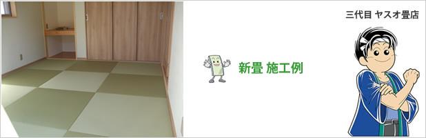 神戸市西区の(有)ヤスオ畳店の施工実績。神戸市内の和モダンリビングの新畳張り施工例