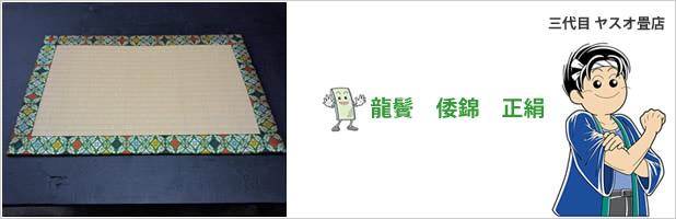 神戸市西区の(有)ヤスオ畳店の施工実績。龍鬢 倭錦 正絹。神戸市内の社寺の施工例