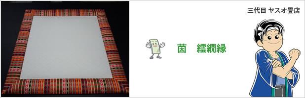 神戸市西区の(有)ヤスオ畳店の施工実績。茵 繧繝縁。神戸市内の社寺の施工例。