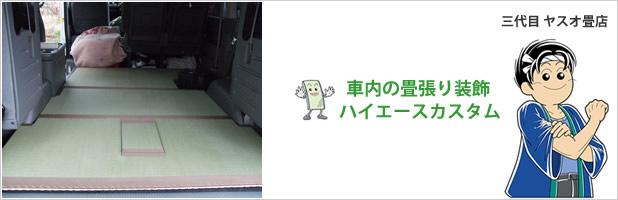 神戸市西区の(有)ヤスオ畳店の施工実績。車内カスタム施工例。ハイエースの車内に畳装飾をしました。