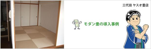 神戸市西区の(有)ヤスオ畳店の施工実績。和モダン畳を用いた畳の張り替え導入事例。神戸市西区の住宅12帖。