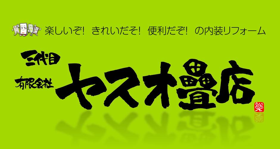 畳と襖の張替えサービス・内装工事 神戸市のヤスオ畳店