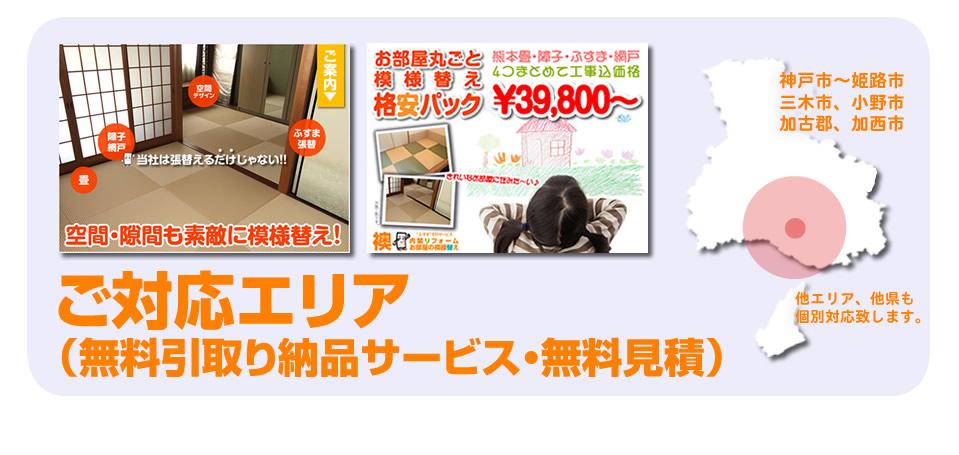 ご対応エリア(無料引取り納品サービス・無料見積)
