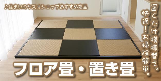 住まいのヤスオショップおすすめ商品。置くだけで模様替え。快適、お掃除簡単 フロア畳・置き畳。