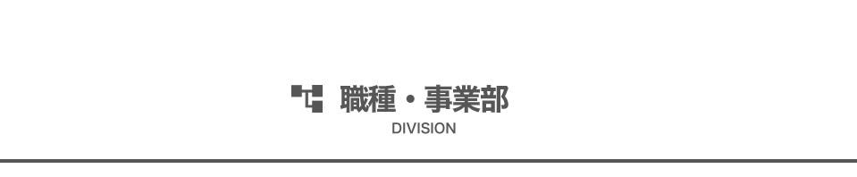 Title DIVISION