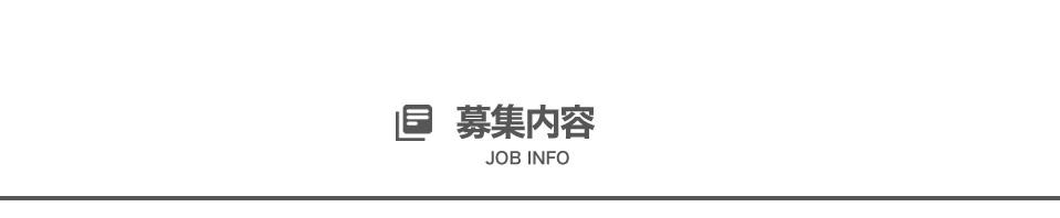 Title JOB INFO