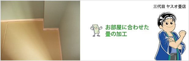 神戸市西区の(有)ヤスオ畳店の施工実績。お部屋の間取りや形に合わせた畳の加工の施工例。