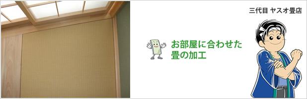 神戸市西区の(有)ヤスオ畳店の施工実績。お部屋の間取りや形に合わせた畳の加工の施工例2。