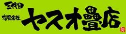 畳と襖で内装リフォーム 有)ヤスオ疊店 神戸市