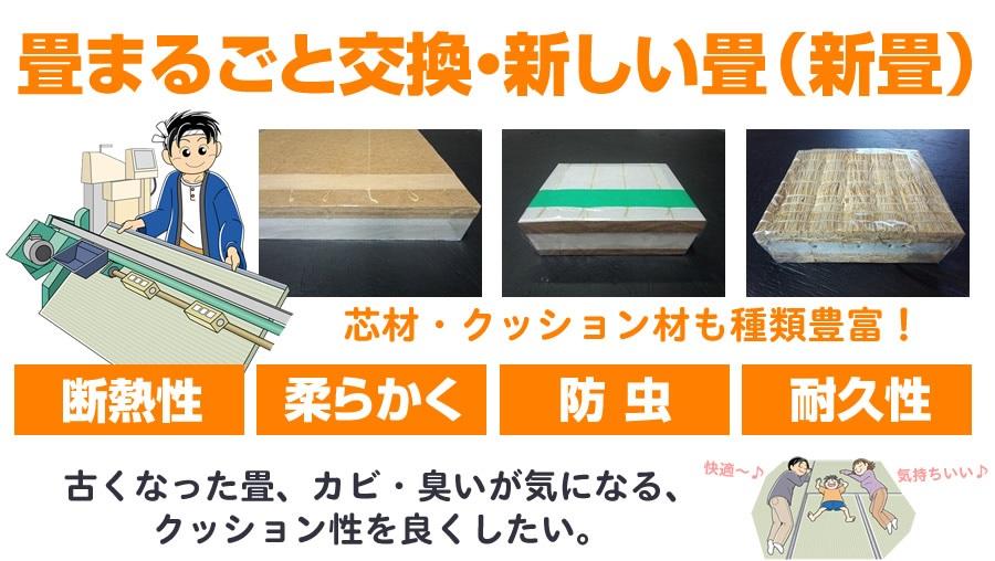 畳まるごと交換・新しい畳(新畳)