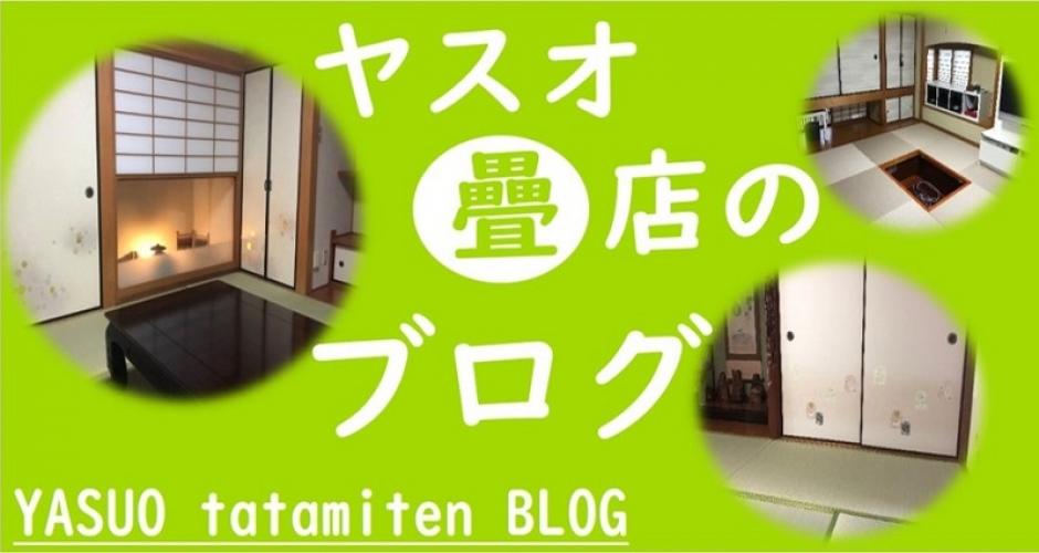 ヤスオ畳店のブログのページへ