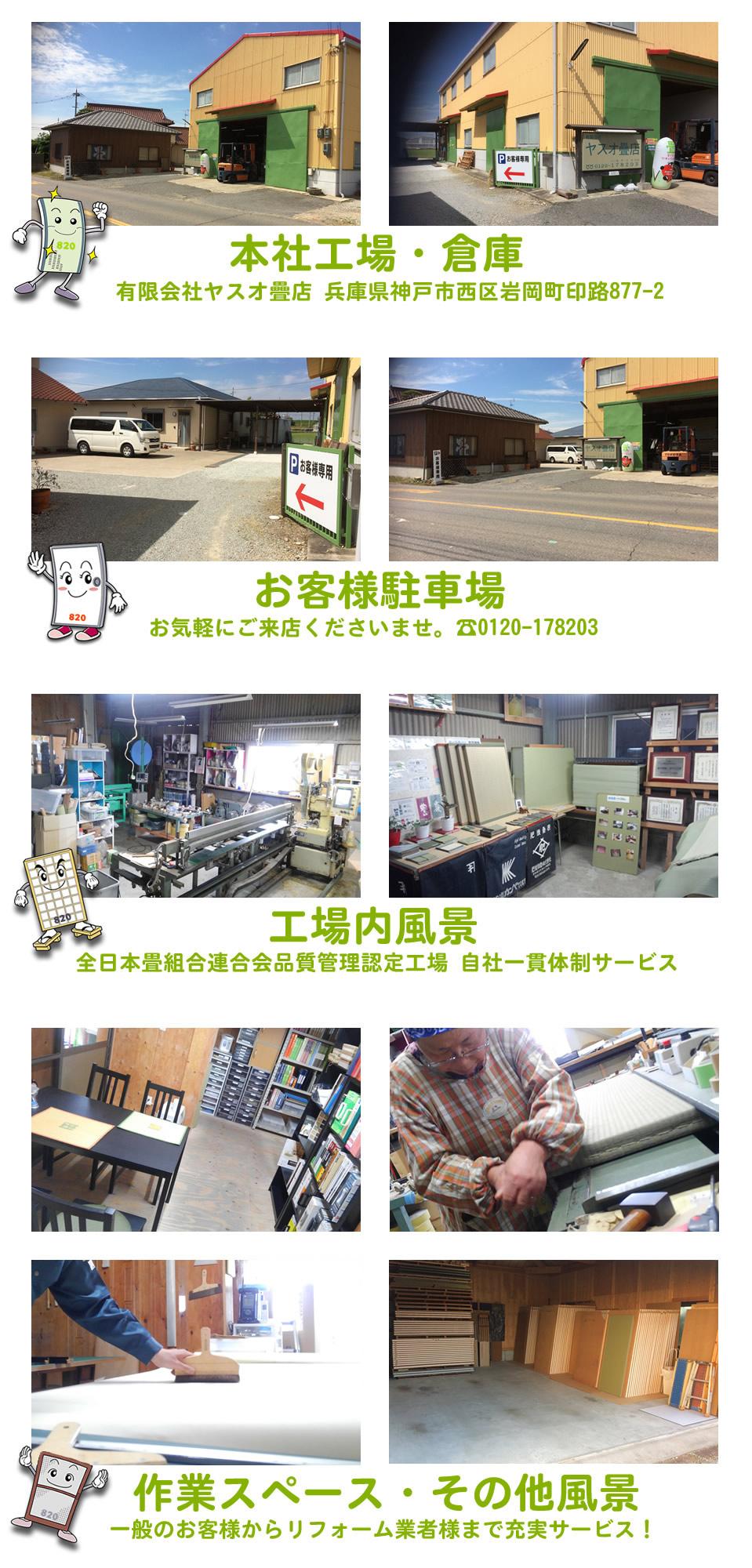 本社工場、倉庫、お客様駐車場、工場内風景、作業スペース 写真
