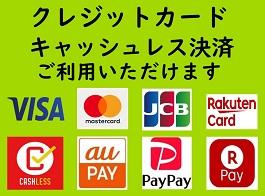 クレジットカード・キャッシュレス決済ご利用いただけます。