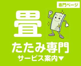 畳専門サービス案内サイト